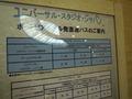 ユニバーサル・スタジオジオ・ジャパンへのバス