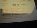 アラメゾンのサービス券です。