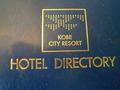 ホテルのご案内です。