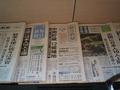 こちらは日本の新聞。