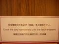 ドアの英語と中国語標記です。