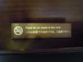 禁煙ルーム。