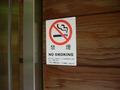本館は禁煙です。