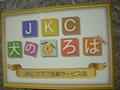 JKCです。