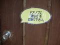ドアです。