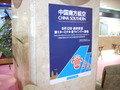 中国南方航空の案内。