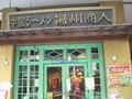 中国ラーメン。