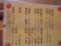 夕食時のドリンクバーの料金表
