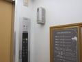 エレベータには自動散布式芳香剤が設置されています。
