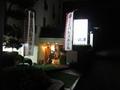 ホテル入口夜景