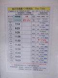 バス時刻表の様子