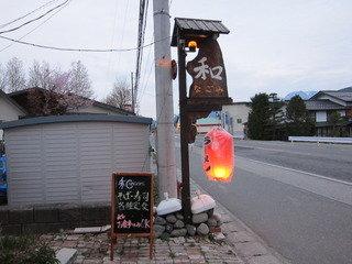 宿近隣の和食処の様子