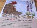 池袋から往復1000円でホテルが出してる送迎バスの行きによる千本松牧場のランチ