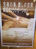 湯仙峡1階のマッサージ広告