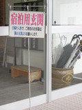 宿泊者専用玄関前の注意書き看板