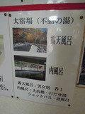 大浴場の案内看板