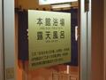 本館浴場の入口