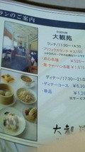 個室のある中華レストラン