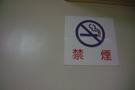 脱衣所は禁煙です