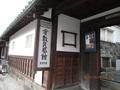 倉敷民芸館