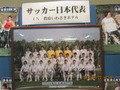 サッカー日本代表も泊まった