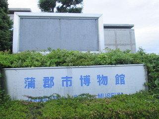蒲郡市博物館