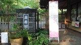 写真クチコミ:楽寿館