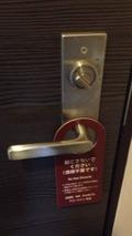 部屋の内鍵