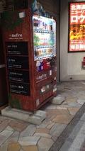 入口前の自動販売機