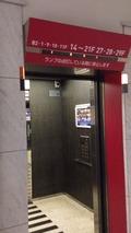 乗るエレベーターに注意