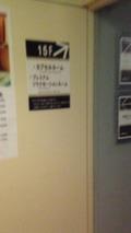 カプセルルーム案内板
