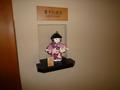 男子トイレ前の人形