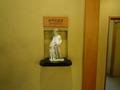 トイレ前の人形