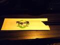 レストランの箸袋