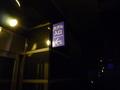 夜間の入口