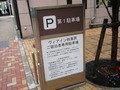 宿泊者専用駐車場も整備