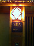 お部屋は205