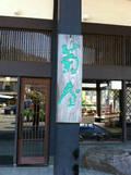 菊屋は歴史ある旅館