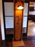 「漱石の庵」の入り口