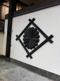 菊屋の紋章