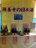 修善寺の日本酒