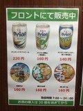 ビール、カップ麺