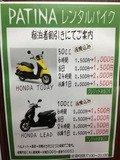 レンタルバイク料金表
