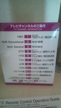 テレビ一覧表
