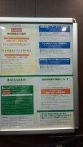 エレベーター内インフォメーション