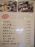 日本料理むさしの②
