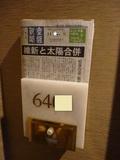 64階です