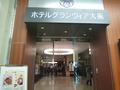大阪駅側の入り口です