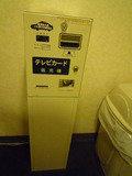 テレビカード販売機です
