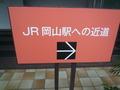 岡山駅への看板